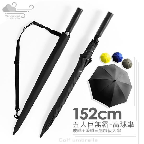 【買一送一】五人巨無霸傘-工學高球傘-152cm /傘雨傘長傘自動傘大傘洋傘遮陽傘抗UV傘非反向傘+2