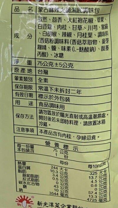 新光 蒙古火鍋-75g/包(麻辣調味料) [大買家]