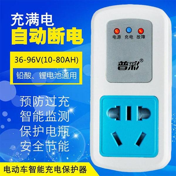 電池斷電器能平衡定時開關計時自動防過充鼓電動車充電器電 快速出貨
