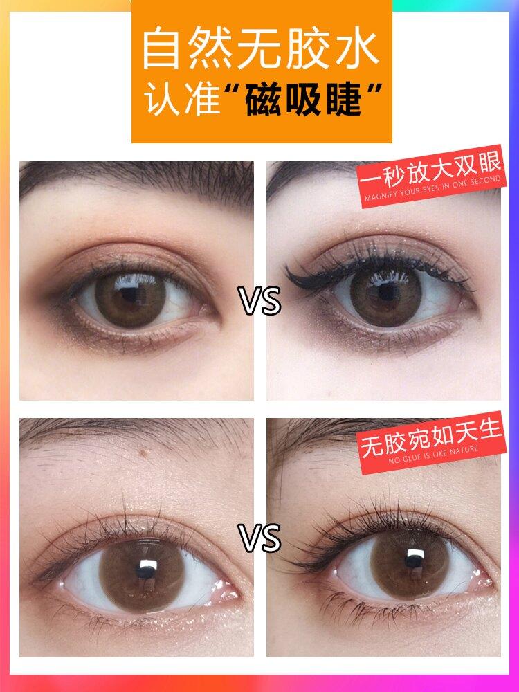 磁鐵假睫毛 量子磁鐵假睫毛 可反復多次使用 免膠水的自然款b286