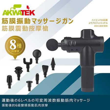 AKWATEK 6段筋膜震動按摩槍(附8種按摩頭) K-04050