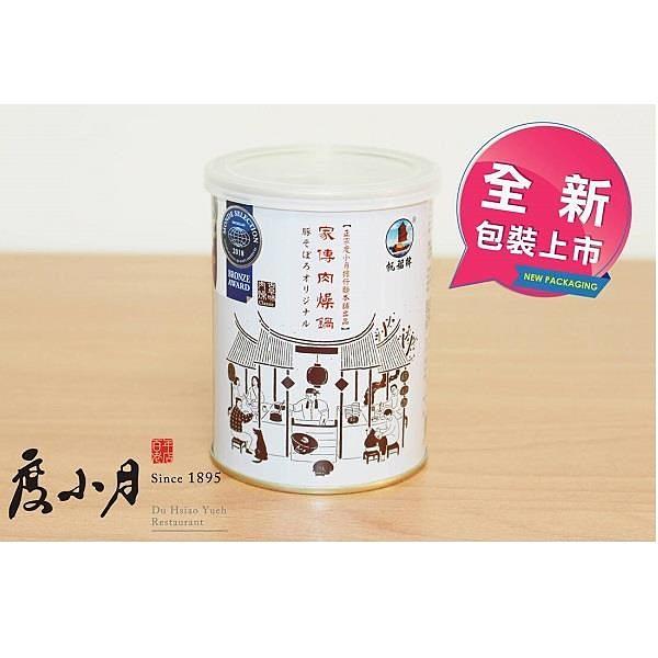 【南紡購物中心】度小月肉燥 (大罐原味)共3罐