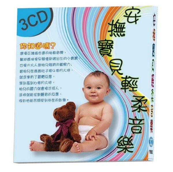 【停看聽音響唱片】【CD】安撫寶貝輕柔音樂 3CD
