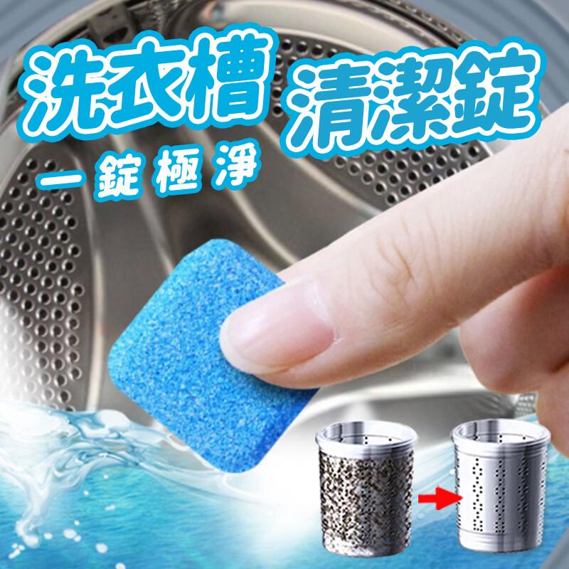 洗衣槽清潔錠 洗衣槽清潔 清潔錠 洗衣機 清潔 清潔塊 清潔 淨白 洗衣清潔 洗衣 酵素錠