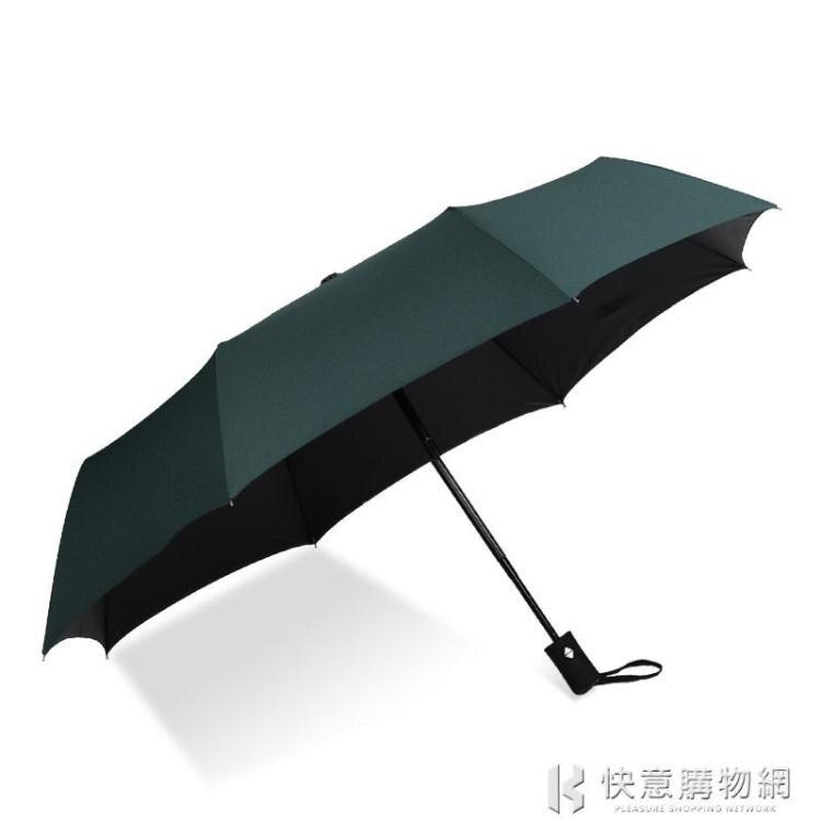 雨傘全自動男女雙人摺疊晴雨兩用防曬防紫外線大號黑膠遮陽太陽傘
