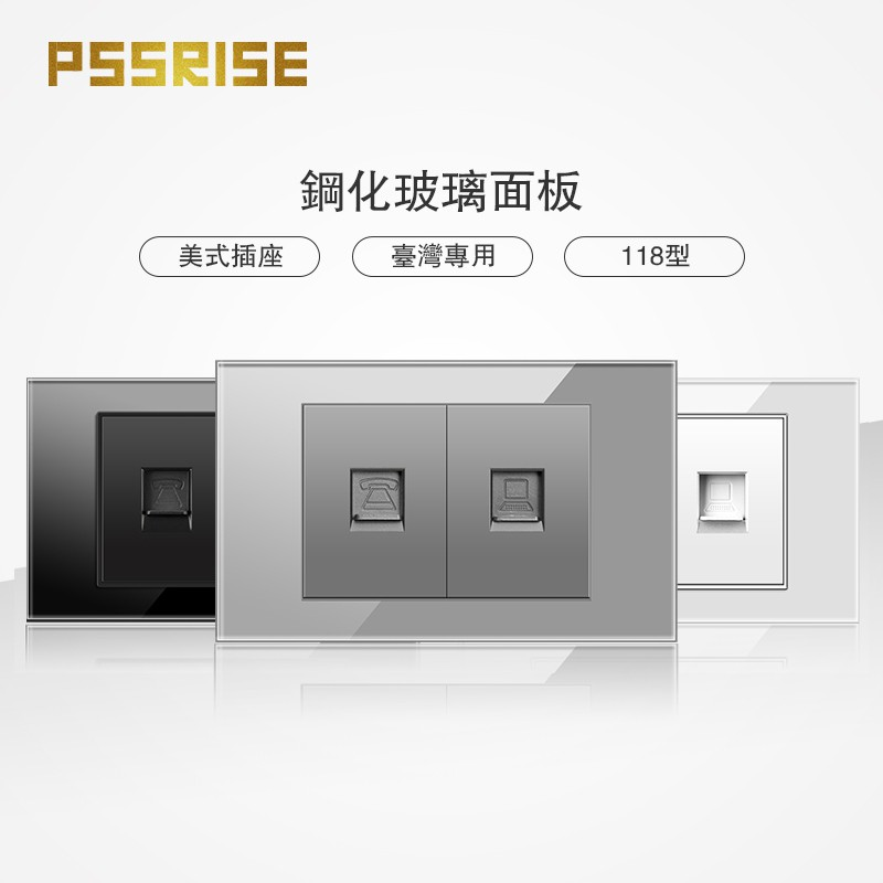 PSSRISE 派瑟士 118型 電話加電腦插座 電料 鋼化玻璃面板 美國授權品牌 帶熒光指示燈 兩年保固【G18】