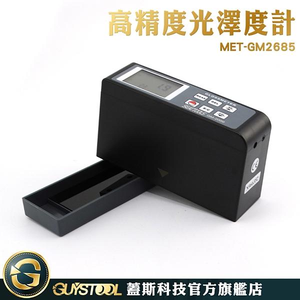 蓋斯科技 汽車美容 陶瓷 大理石 測光澤 三角度 0~2000GU 表面光澤度 表面光澤MET-GM2685 光澤漆