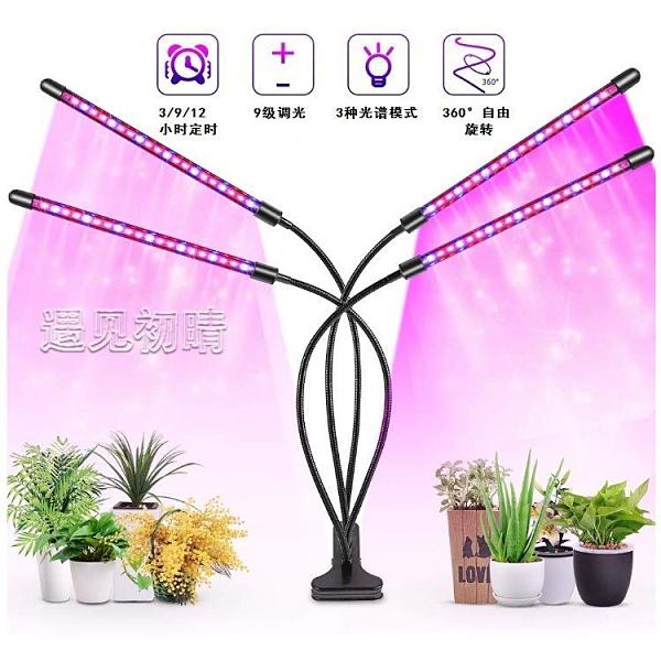 全光譜植物生長燈多肉LED補光燈管養殖家用生長燈夾子款雙頭燈管 快速出貨