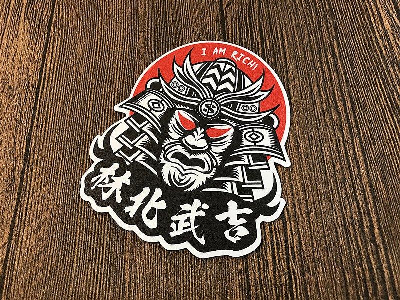 日本戰國風-林北武吉 侍魂 幕府 浮世繪 車貼 行李箱貼