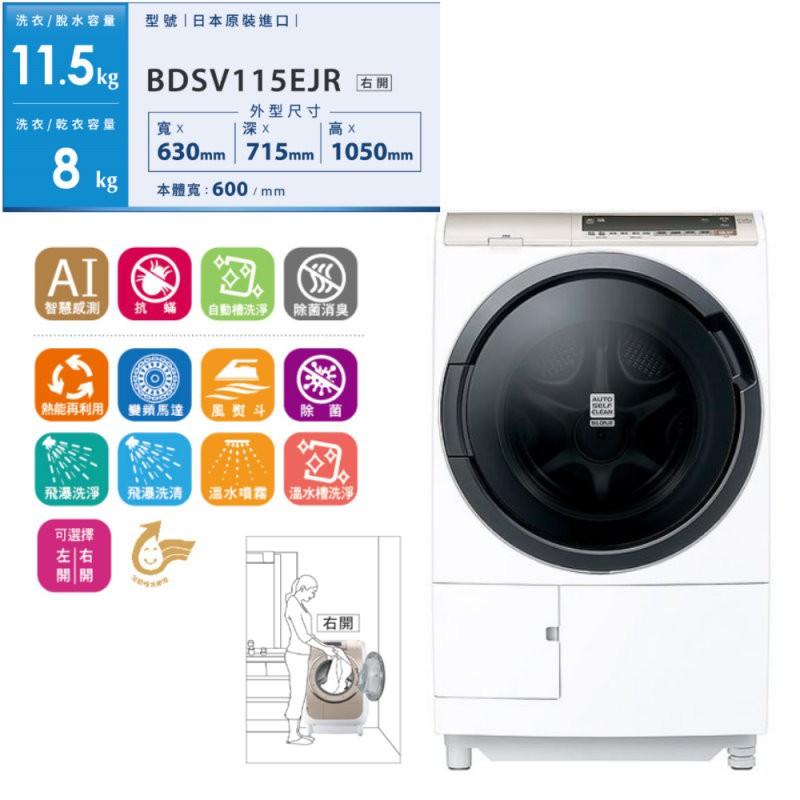 HITACHI日立 11.5公斤日製AI洗脫烘滾筒洗衣機BDSV115EJ/W(星燦白) 左開