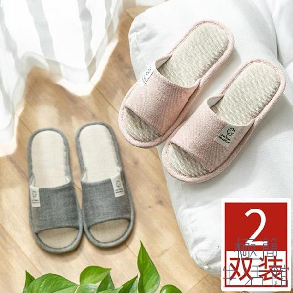 【2雙裝】 居家亞麻拖鞋家用女夏棉麻布防臭拖鞋【極簡生活】