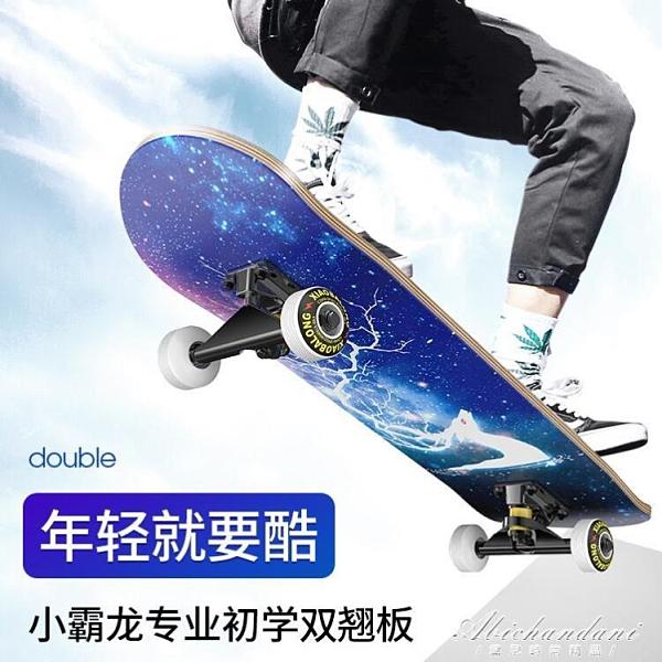 四輪滑板初學者成人男女生青少年滑板成年兒童短板專業雙翹滑板車 黛尼時尚精品