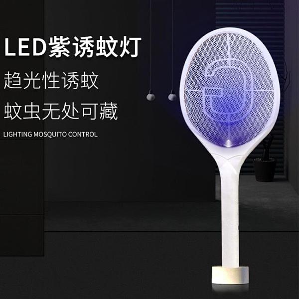 電滅蚊拍充電式家用三層網USB鋰電池蒼蠅拍滅蚊燈電蚊子二合一