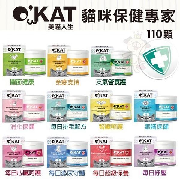 『寵喵樂旗艦店』O KAT美喵人生 貓咪保健專家110顆.多款營養保健系列可選.貓營養品