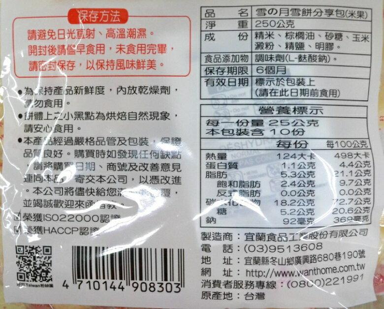 旺旺 雪月雪餅分享包(米果)(250g) [大買家]