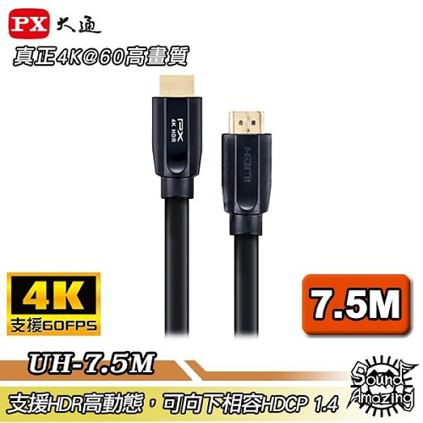 PX大通 UH-7.5M 4K超高速HDMI®傳輸線 支援乙太網路連接 向下相容HDMI 1.4版【Sound Amazing】