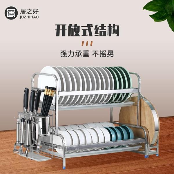304不銹鋼廚房碗架瀝水架碗碟置物架家用多功能多層臺面收納架 璐璐生活館