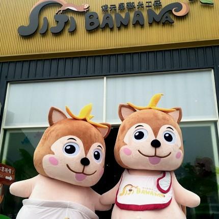 ijibanana集元果觀光工廠山蕉蛋糕DIY乙份+山蕉咖哩雞套餐+山蕉牛奶優惠套票