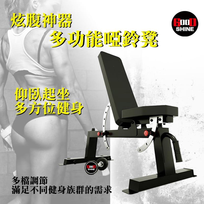 炫腹神器 多方位健身 多功能啞鈴凳