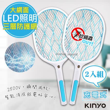 【KINYO】充電式三層防觸電捕蚊拍電蚊拍(CM-2138)超大網面/大按鍵(2入組)