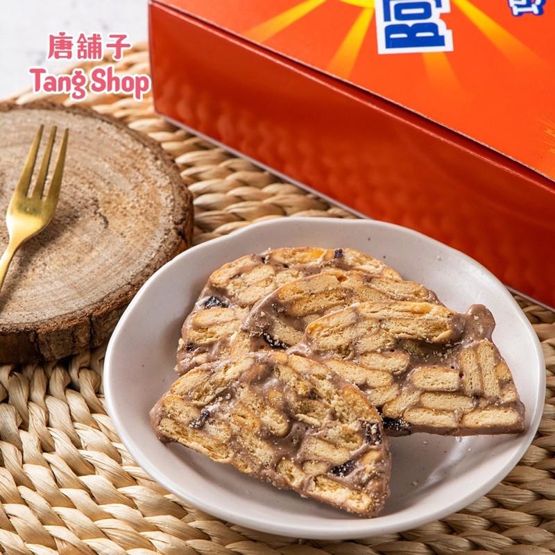 阿華田巧克力麥芽UU餅乾 300g 巧克力餅乾 麥芽餅 零食