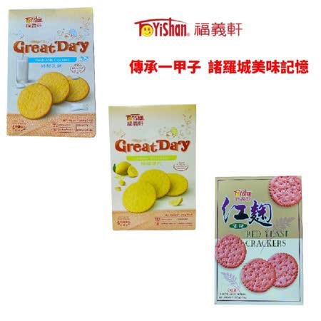 【福義軒】盒裝系列-檸檬薄片、純鮮乳餅、紅麴薄餅 (3盒/組)
