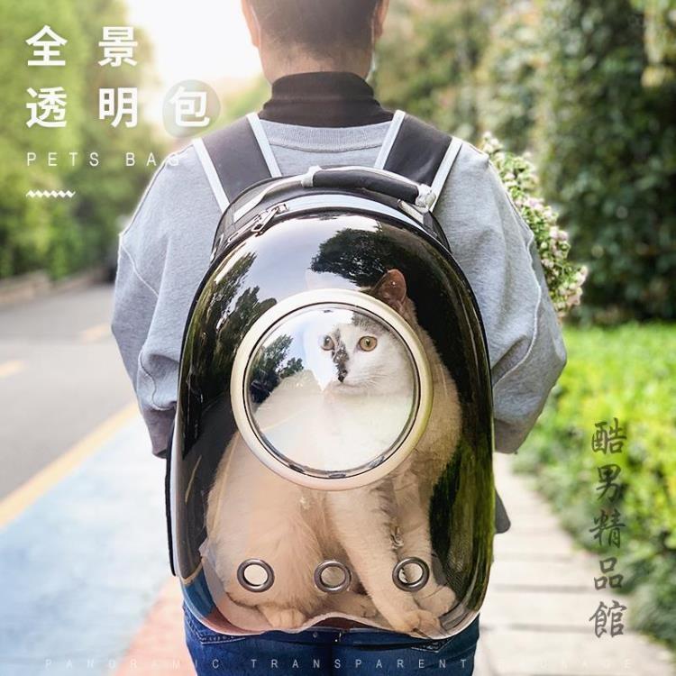 貓包太空艙雙肩包外出便攜寵物包狗狗背包貓咪書包貓袋裝貓籠用品 樂樂百貨