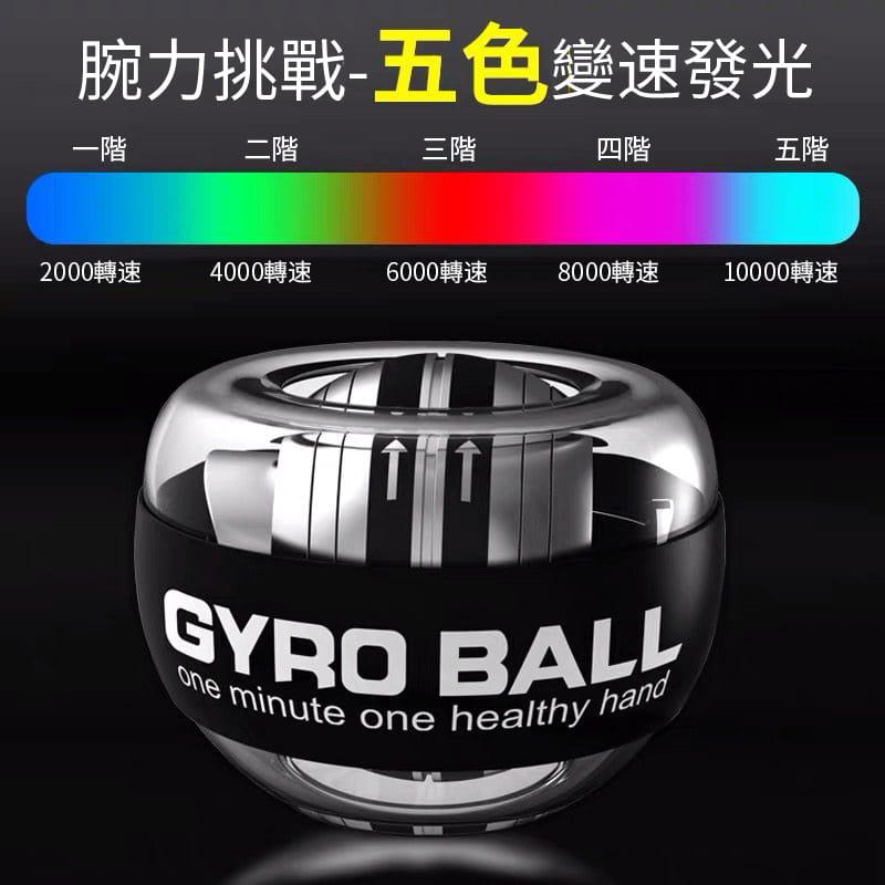 腕力球自啟動男握力球臂力減壓腕力器