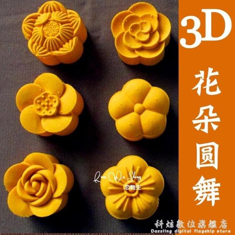 立體時尚月餅模具壓花手壓式套裝50g60g75g流心兔子菠蘿鳳梨工具
