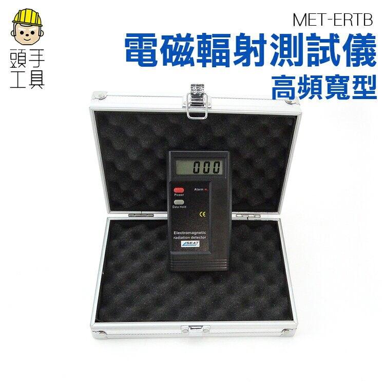 【頭手工具】電場磁場 電子設備 電磁波 高頻寬型 高斯表 環境檢測 MET-ERTB電力系統