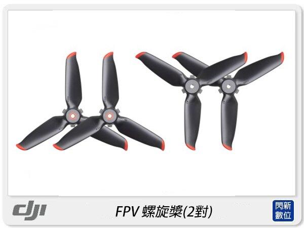 【滿3000現折300+點數10倍回饋】DJI 大疆 FPV 螺旋槳(2對)