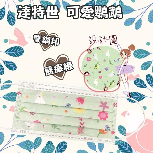 達特世 醫療口罩(共27款) 昭和櫻花/夢幻菱格/夢幻粉格