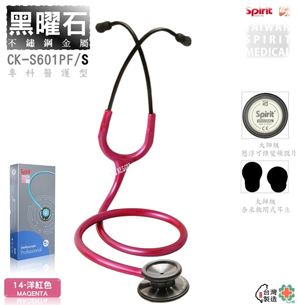 SPIRIT精國 CK-S601PF/S主治型聽診器(黑曜石)雙面/成人