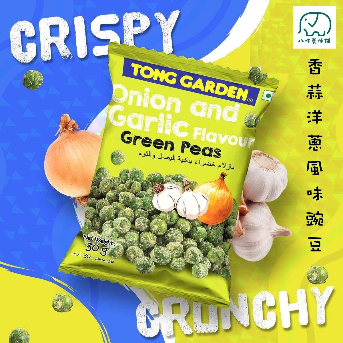 泰國香蒜洋蔥豌豆 八味養生鋪 65克 泰國 東園 Tong Garden 豌豆 豌豆酥 零食 點心