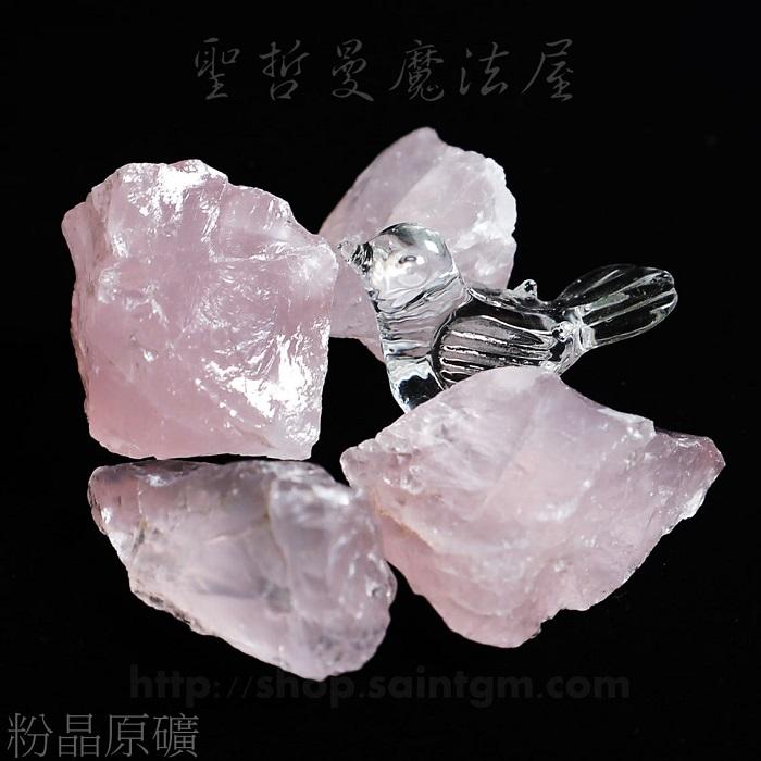 粉晶原礦(Rose Quartz) ~對應心輪、舒緩心情、感情運增強、招桃花、人緣