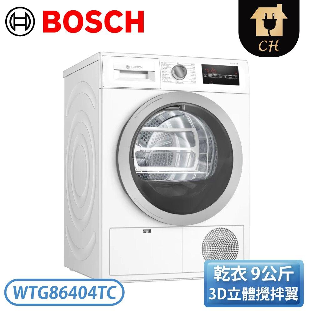 [BOSCH]9公斤 6系列 冷凝式乾衣機 WTG86404TC
