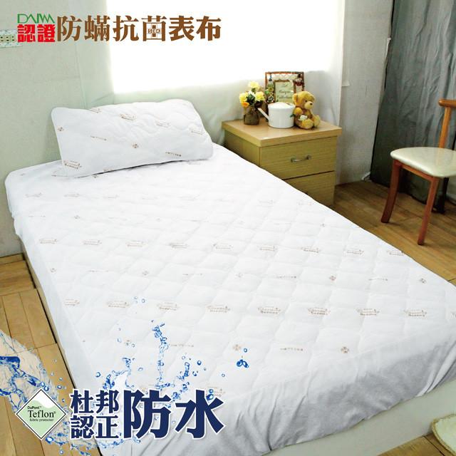 100%mit_國際雙認證-sek杜邦防水保潔墊-單人加大3.5尺-加高床包式