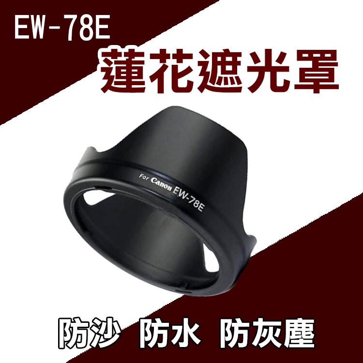 canon ew-78e 蓮花型 遮光罩