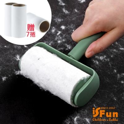 iSFun 除塵滾輪 附蓋圓弧除毛隨手黏(贈7捲隨手黏)