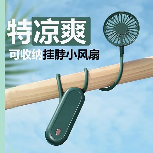 小型掛脖小風扇usb 可充電手持懶人迷你桌面超靜音折疊可攜式電扇