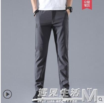 男士褲子夏季薄款新款潮流長褲修身直筒寬鬆透氣休閒褲男夏天 遇见生活