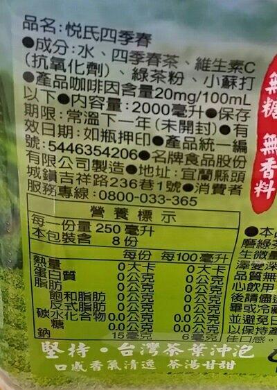 悅氏 四季春茶(2000ml/瓶(無糖)) [大買家]