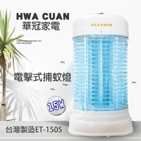 華冠 MIT台灣製造15w電子捕蚊燈 ET-1505