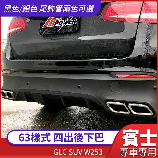 【送免費安裝】BENZ 賓士 GLC SUV W253 專用63樣式 四出後下巴 尾飾管兩色可選【禾笙影音館】