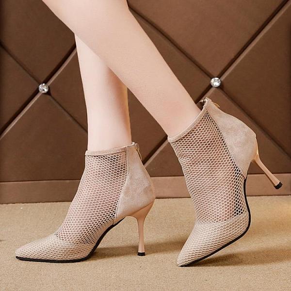 女式細高跟馬丁靴夏季透氣網紗靴子夏性感網面女式黑色短靴裸色 茱莉亞