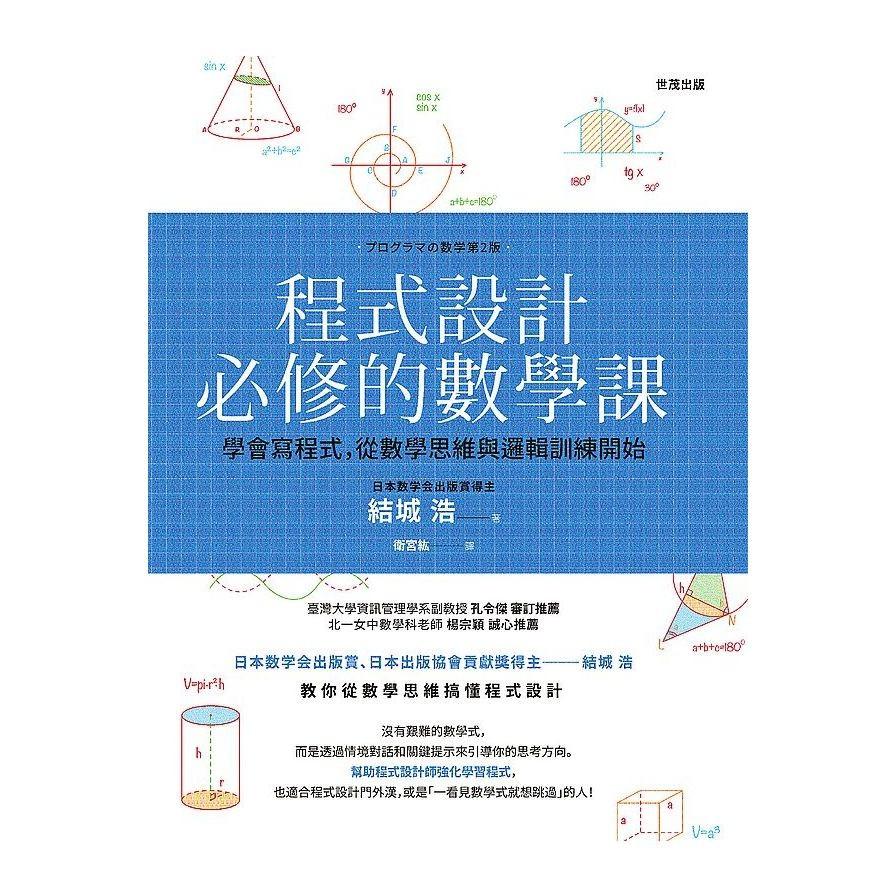程式設計必修的數學課(結城 浩)