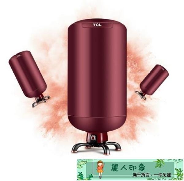 乾衣機 TCL烘干機家用寶寶衣物風干機靜音省電暖衣架小圓型干衣機速干衣 麗人印象 免運