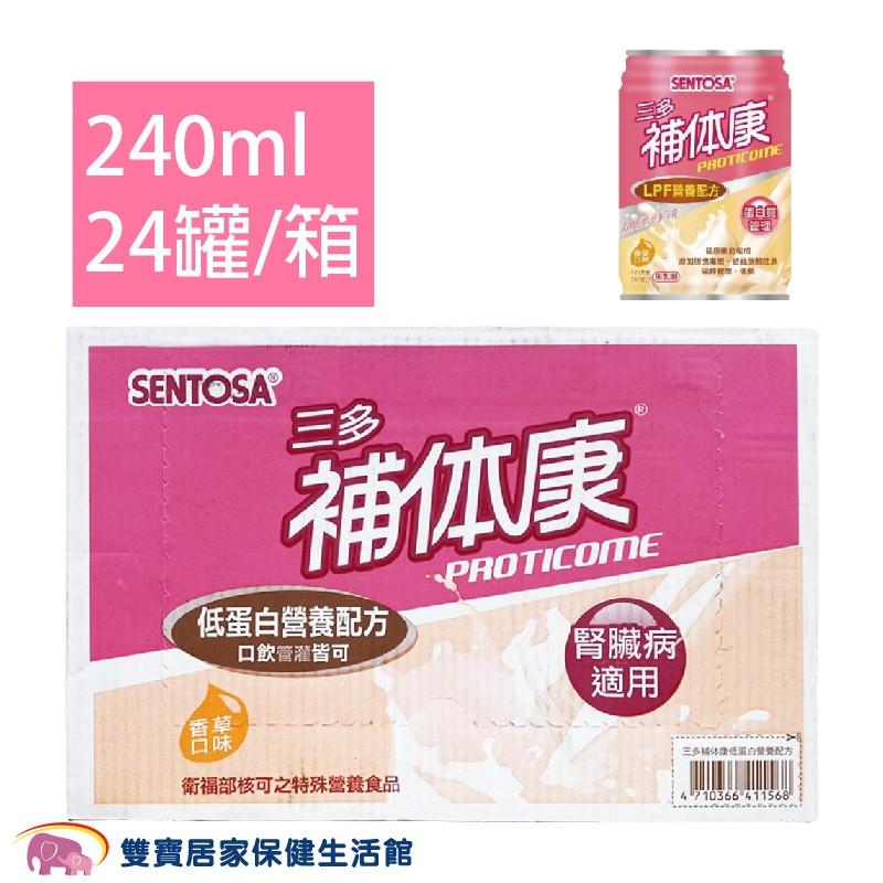 三多 補体康 LPF營養配方 蛋白質管理 240ml 一箱24罐 腎臟病適用 香草 低蛋白營養配方 補體康 管灌飲食