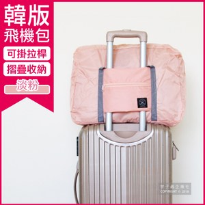 【Travel Season】韓版超大容量摺疊旅行袋飛機包(容量24升淡粉色