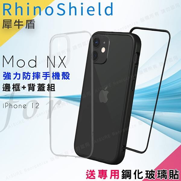 RhinoShield 犀牛盾 Mod NX 強力防摔邊框+背蓋手機殼 for iPhone 12 - 黑色 送專用鋼化玻璃貼